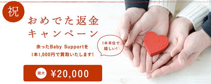 おめでた返金キャンペーン